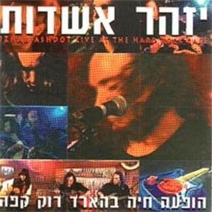 הופעה חיה בהארד רוק קפה (1995)