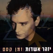זמן קסם (1999)
